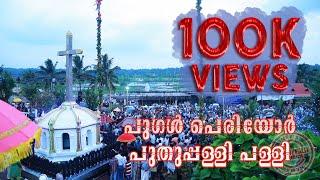 Pugal Periyor Puthuppally - പുഗള് പെരിയോര് പുതുപ്പള്ളി പള്ളി