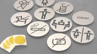 GRM Офисные таблички из пластика методом лазерной гравировки(Офисные таблички и вывески из пластика – это красивые, легкие и прочные кабинетные таблички на дверь. Заказ..., 2015-10-06T13:50:22.000Z)