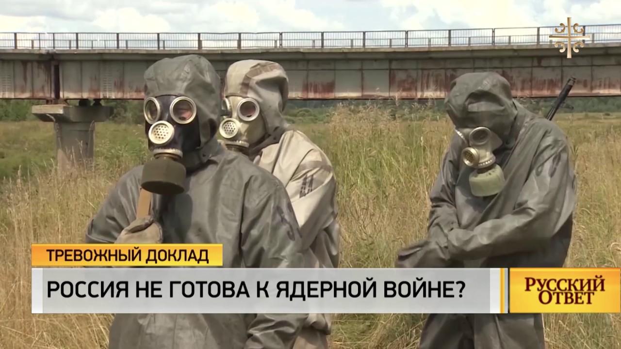 Картинки по запросу Россия не готова к ядерной войне?