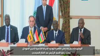 التوقيع على وثيقة إعلان القاهرة لتوحيد الحركة الشعبية لتحرير السودان