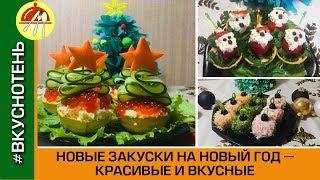 Новые красивые закуски на Новый год 2020 Закуска Елка, Дед Мороз и Елочная игрушка