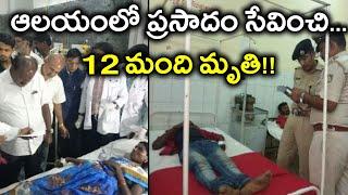 Karnataka Chamarajanagar Temple Prasad Case: CM Kumaraswamy Meets Hospitalised People