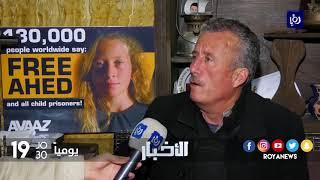 تمديد اعتقال الطفلة عهد التميمي بتهمة تشكيل خطر على كيان الاحتلال - (26-12-2017)