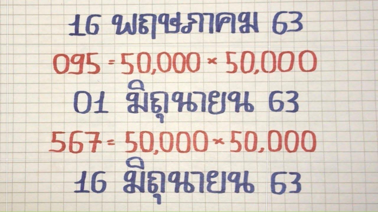 เลขเด็ดจากพม่า!!ถูก 095-567 มา2งวดติด งวดวันที่ 16 มิถุนายน 2563