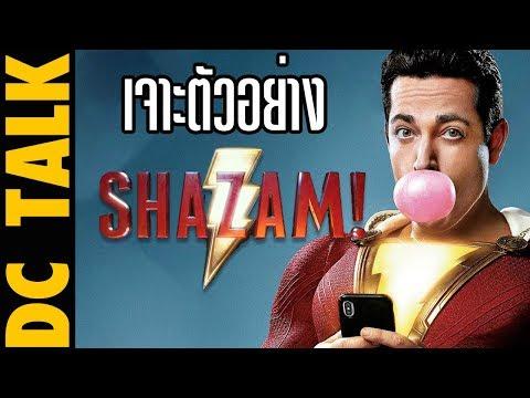 เจาะตัวอย่างแรก Shazam : เปรียบเทียบการ์ตูน และสิ่งที่ซ่อนอยู่