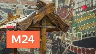 """""""Это наш город"""": на ВДНХ открывается парк """"Россия – моя история"""" - Москва 24"""
