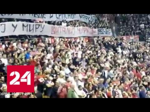 Фанаты сербской