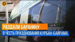 В Казани около мечети прошла раздача баранины:акция организована в честь празднования Курбан-байрама