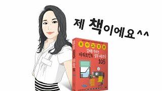 파워포인트 책 '칼퇴를 부르는 파워포인트 실무테크닉' 저자 이희정 ^^