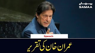 PM Imran Khan Speech | Good News about China Hub Power Generation Plant | SAMAA TV | 21 October 2019