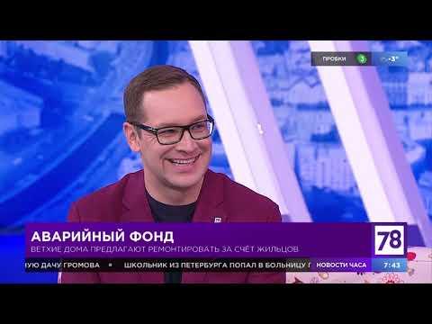 """Полезное утро"" о ремонте за наш счёт"