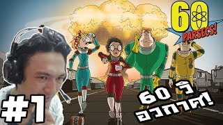 60 Parsecs! :-60 วินาทีหาของไปอวกาศมาแล้ว! เริ่มการผจญภัยหาโลกใหม่ใน 60 วิ! #1