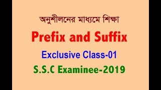 Use of Prefix and Suffix  Exclusive Class01  for SSC Examinee