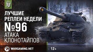 Лучшие Реплеи Недели с Кириллом Орешкиным #96 [World of Tanks]