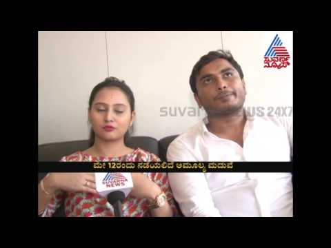 Amulya Amantrana Special Interview With Amulya And Jagdeesh Part 1