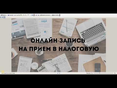 Как записаться на прием в налоговую онлайн