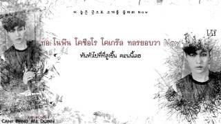 [Karaoke/Thaisub] EXO - Can