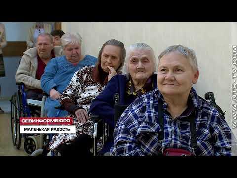 НТС Севастополь: Ансамбль «Жаворонушки» поздравил Севастопольский дом-интернат праздниками