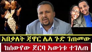 Ethiopia |  አበቃለት ጃዋር ሌላ ጉድ ገጠመው ከ ጀርባ አውነቱ ተገለጠ | Jawar mohammed |