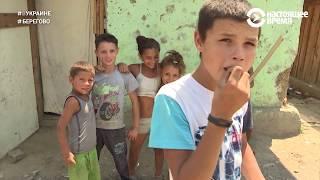 Ромская кровь | #ВУкраине