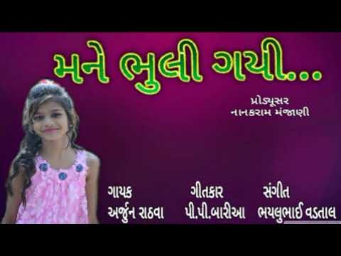 Mane Bhuli gayi   મને ભૂલી ગયી   New Gujarati Mp3 Song