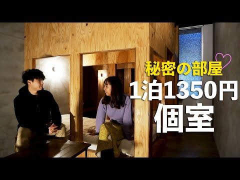 【奈良】1泊1350円!カップル旅行におすすめな秘密の部屋