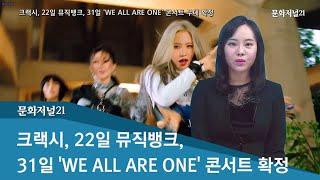 [이슈포커스] 크랙시, 22일 뮤직뱅크, 31일 'WE ALL ARE ONE' 콘서트 확정