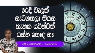 රෙදි වැලක් ගැටගහලා තියන තැනක යටින්වත් යන්න හොඳ නෑ | Piyum Vila |17-10-2019 | Siyatha TV Thumbnail