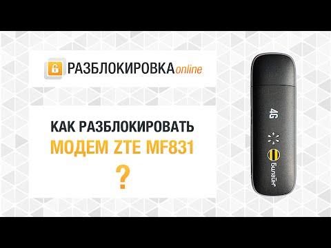 Разблокировка 4G модема ZTE MF831 (Билайн)