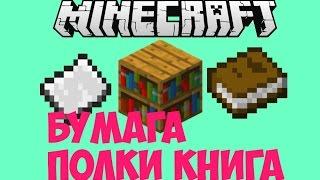 Как сделать буману, книгу и книжную полку в Майнкрафт Minecraft?(Создаем полезные предметы в Майнкрафт Minecraft., 2016-08-02T10:52:08.000Z)