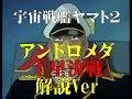 【白色彗星帝国】宇宙戦艦ヤマト2【地球連合艦隊】解説付バージョン