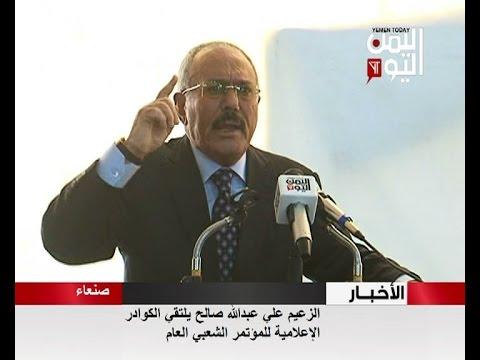 فيديو: علي عبدالله صالح: لن نذهب إلى السعودية ولو استمرت الحرب عشرات السنين