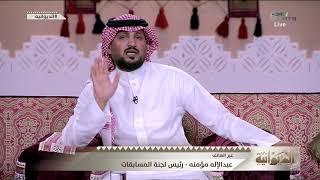 عبدالإله مؤمنه :رئيس لجنة المسابقات: طلب تأجيل الديربي لم يطرح من النصر ولا من الهلال ولم يناقش ابدا