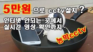 농막cctv - 인터넷이 안되는 곳에서 5만원으로 cc…