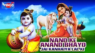 Download Shree Krishna Bhajan | Haathi Ghora Palki Jay Kanhiya Lal Ki | Krishna songs MP3 song and Music Video
