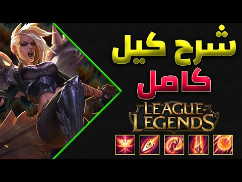 ليج اوف ليجند شرح كيل  كامل  league of legends kayle complete guild