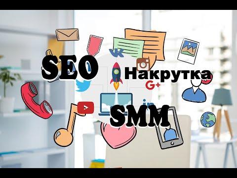 Продвижение на Youtube, instagram, других соц сетей  SMM, накрутка статистик,охваты,SEO оптимизация.