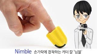 Nimble: 손가락에 장착하는 커터 칼 '님블'-[스나이퍼 뉴스룸]