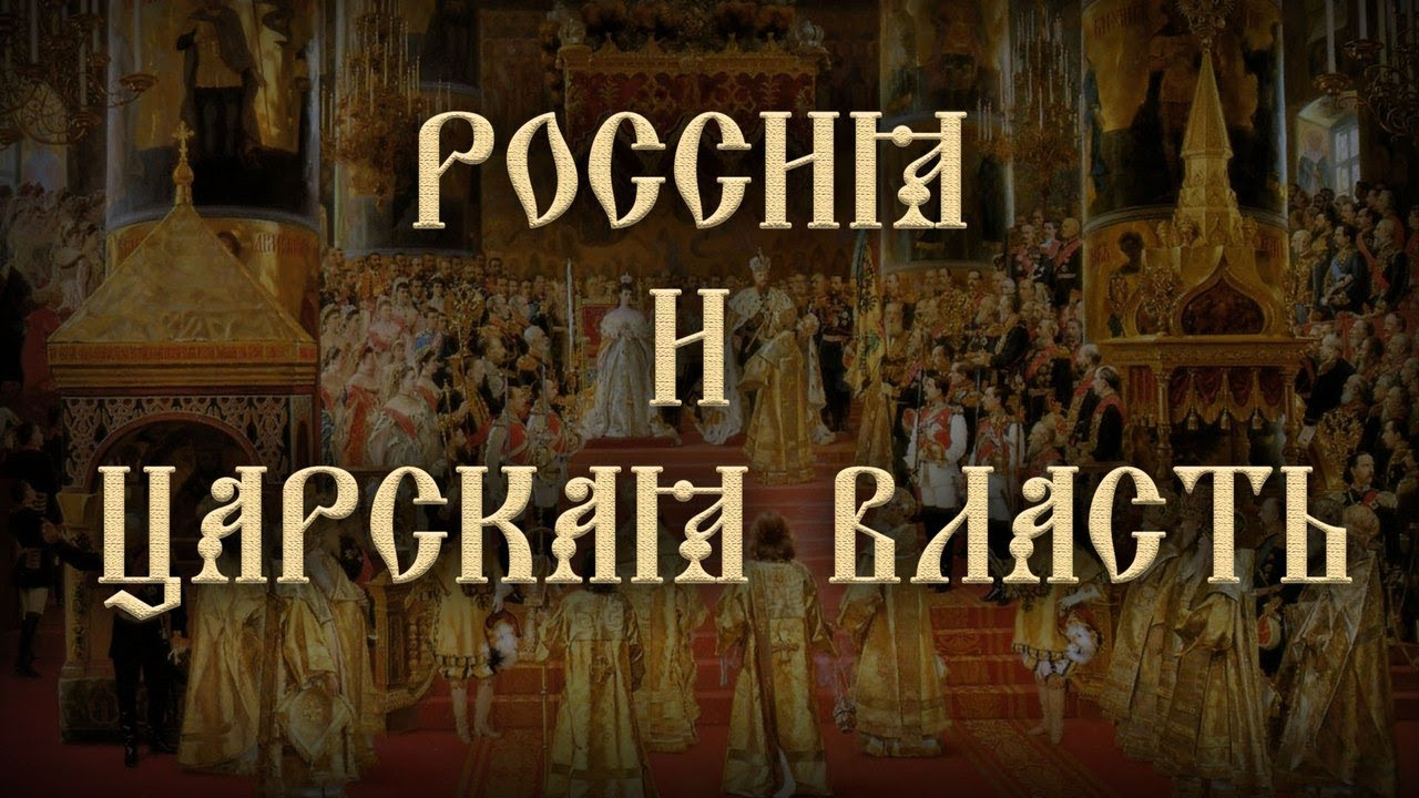 Василий Бойко-Великий. Россия и царская власть