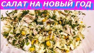 ВЫЗЫВАЮЩИЙ Аппетит! Полезный Салат на Новый Год с пекинской капустой, курицей, кукурузой