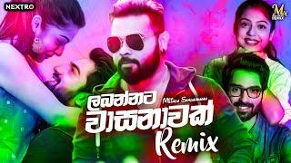 Labannata Wasanawak Remix NexTRO
