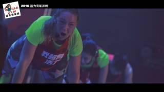 World Gym 2016 活力有氧派對 - 長版