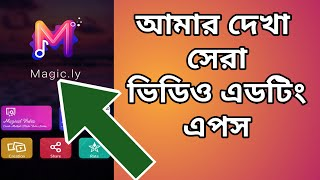 Magic ly video Editing Apps For android। Apps Bangla screenshot 5
