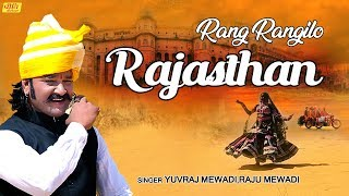 रंगीलाे राजस्थान Rang Rangilo Rajasthan Song | Yuvraj Mewadi | Rajasthani Songs | Lokgeet Songs 2018