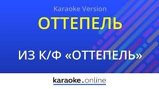 """Оттепель - Из телесериала """"Оттепель""""  (Karaoke version)"""