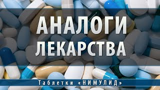 Нимулид таблетки | аналоги
