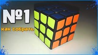 Как собрать Кубик Рубика 3х3. 1 часть - КРЕСТ.