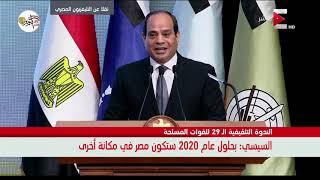 الرئيس السيسي يوضح الفرق بين الشهيد البطل أحمد المنسي والإرهابي هشام عشماوي