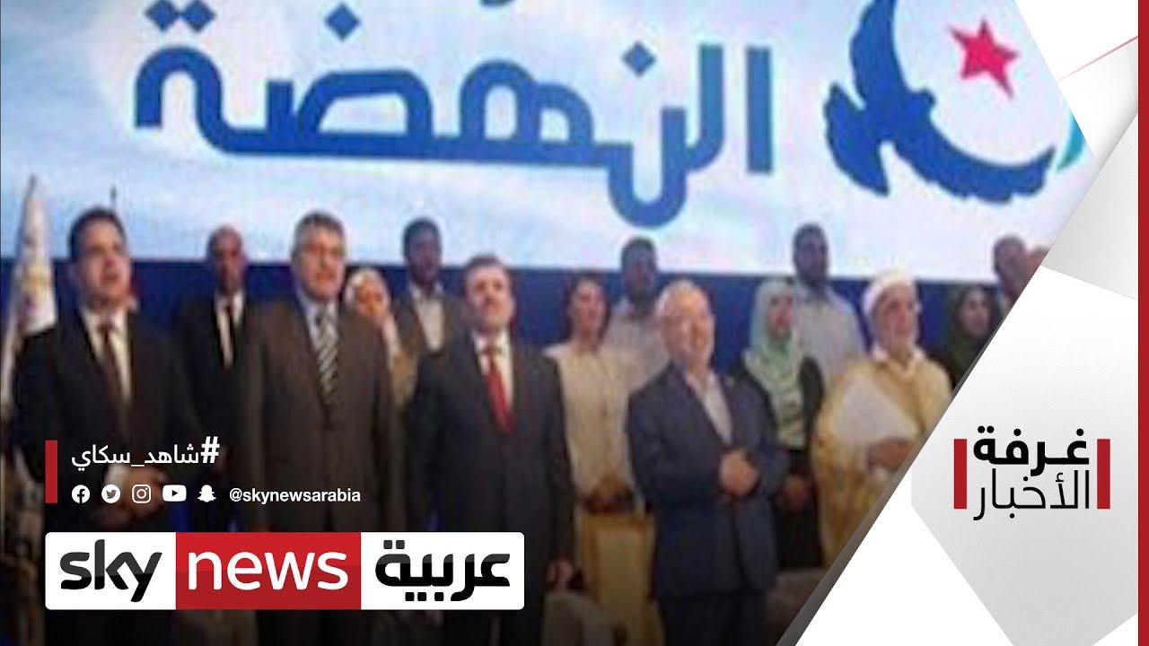 تونس.. النهضة في مهب الانشقاقات | #غرفة_الأخبار  - نشر قبل 6 ساعة