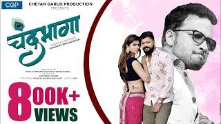 Chandrabhaga Song | New Marathi Song 2020 DJ | Swaroop Bhalwankar | Pranjal Palkar - RJ Sumit | CGP
